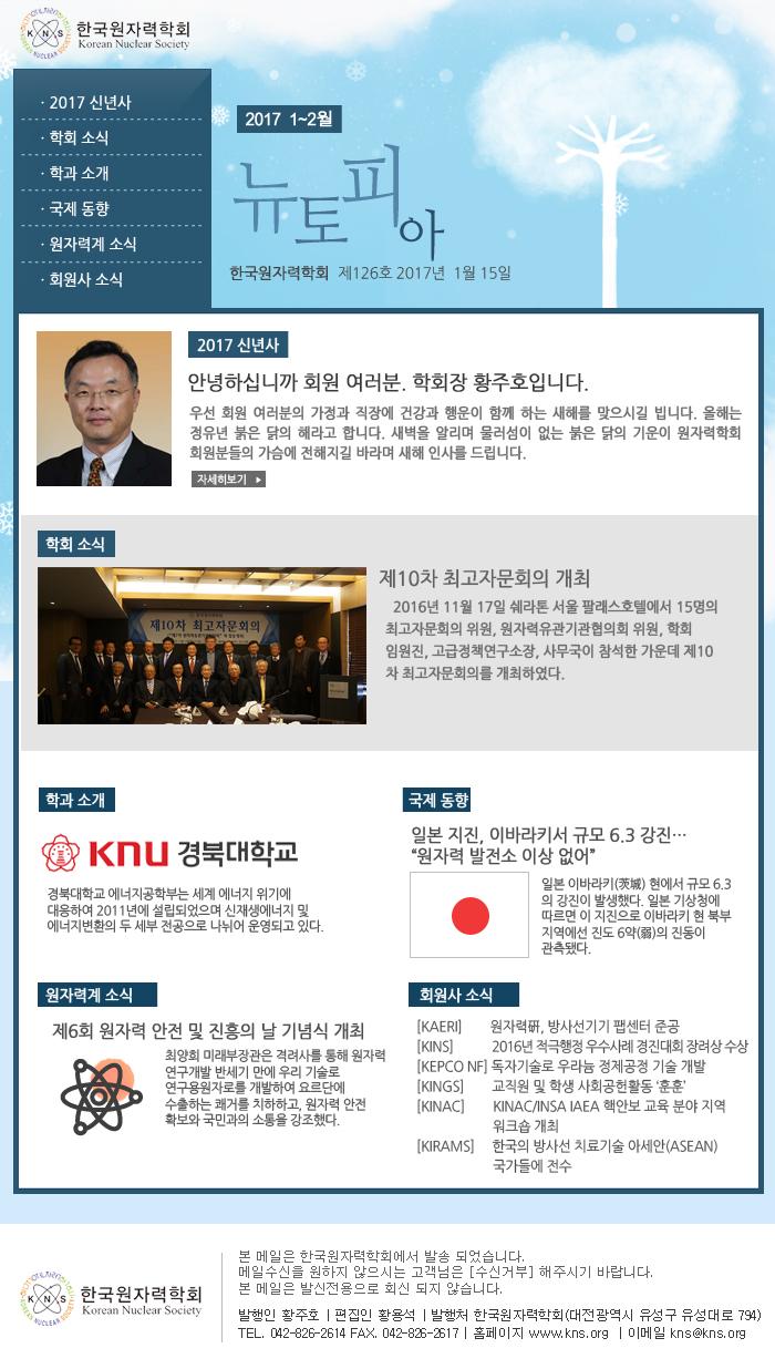한국원자력학회 웹진.jpg